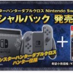 More Monster Hunter XX Switch News