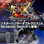 Monster Hunter XX Coming to Nintendo Switch!