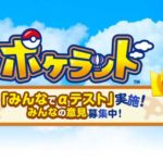 New Pokemon Mobile Game Pokeland Announced